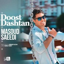 متن آهنگ شاد دوست داشتن از مسعود سعیدی