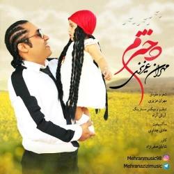 دانلود آهنگ شاد دخترم از مهران عزیزی