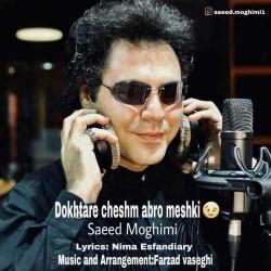 دانلود آهنگ شاد دختره چشم ابرو مشکی از سعید مقیمی