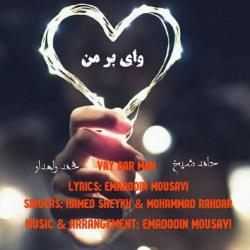 متن آهنگ شاد وای بر من از حامد شیخ و محمد راهدار