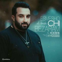 متن آهنگ شاد اسمشو چی بزارم از علی کوشا
