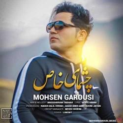 متن آهنگ شاد چشمای خاص از محسن گروسی