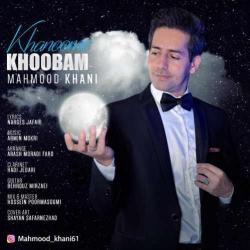 دانلود آهنگ شاد خانومه خوبم از محمود خانی