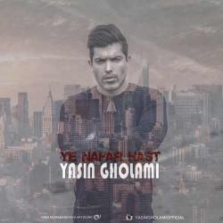 متن آهنگ شاد یه نفر هست از یاسین غلامی