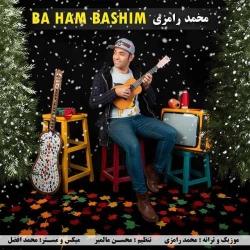 متن آهنگ شاد با هم باشیم از محمد رامزی