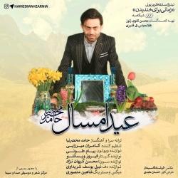 متن آهنگ شاد عید امسال از حامد محضرنیا