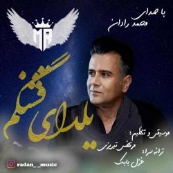 دانلود آهنگ شاد یلدای قشنگم از محمد رادان