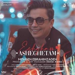 دانلود آهنگ شاد عشقم عاشقتم از محسن ابراهیم زاده