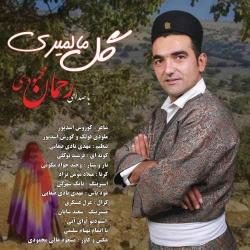 دانلود آهنگ شاد گل مالمیری از رحمان محمودی