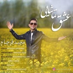 متن آهنگ شاد عشق تماشایی از مجید فرجام